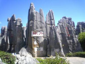 Padurea de piatra Shilin
